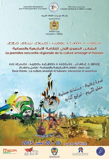 بويزكارن : البرنامج المفصل لـلملتقى  الجهوي الأول للثقافة الأمازيغية – الحسانية