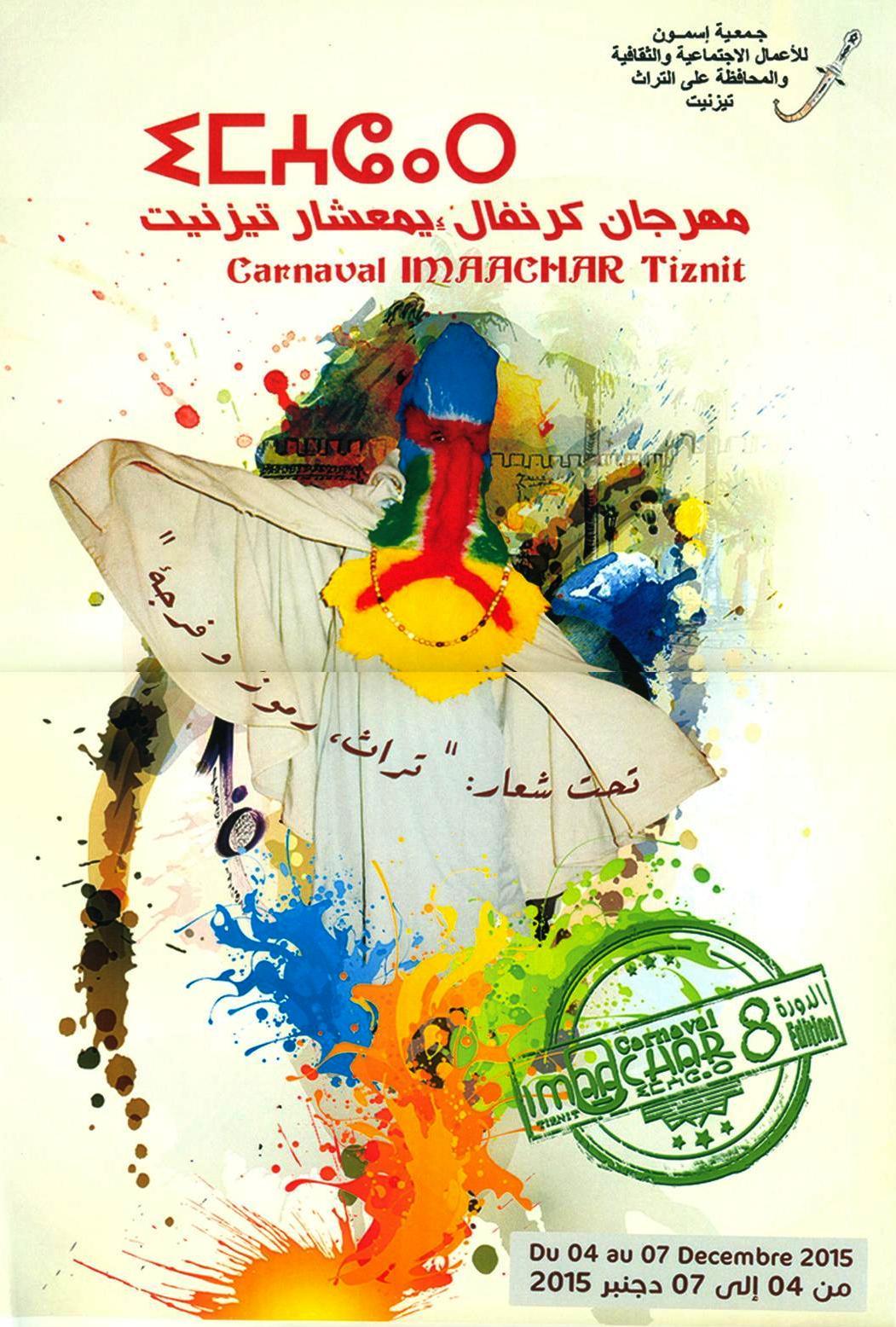 تيزنيت تحتضن النسخة الثامنة من مهرجان كرنفال إمعشار