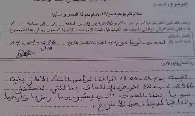 مدير يستفسر أستاذ قرر عدم الإلتحاق بعمله رأس السنة الأمازيغية