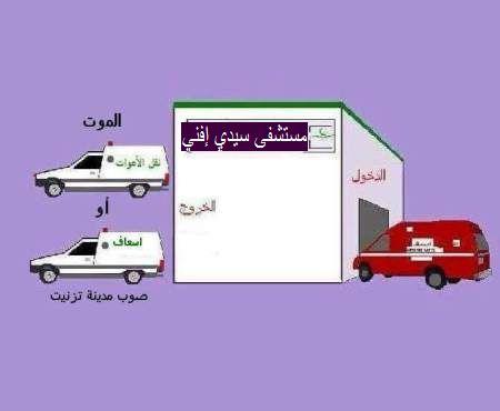 سيدي افني :  قطاع الصحة تحت الصفر حسب معطيات مندوب الصحة