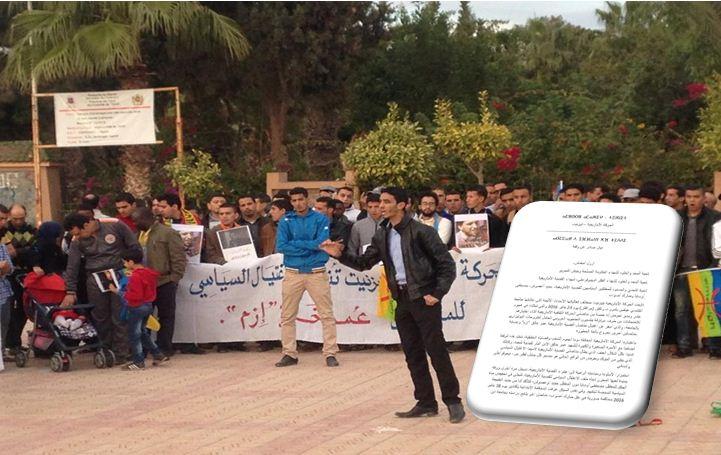 تيزنيت : بيان صادر عن وقفة الحركة الأمازيغية