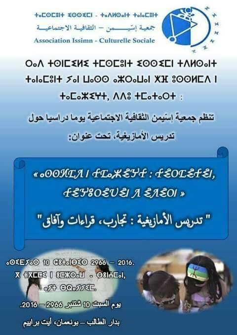 """بونعمان : يوم دراسي حول """" تدريس الأمازيغية: تجارب، قراءات، آفاق"""""""
