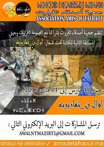 """جمعية اصدقاء تافراوت تنظم النسخة الثانية من مسابقة """"أوال ن تمازيرت"""""""