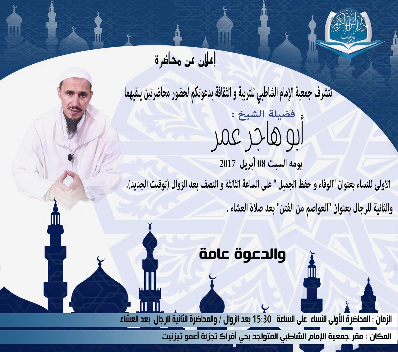 أبو هاجر أو شيخ الأمازيغ في ضيافة جمعية الامام الشاطبي