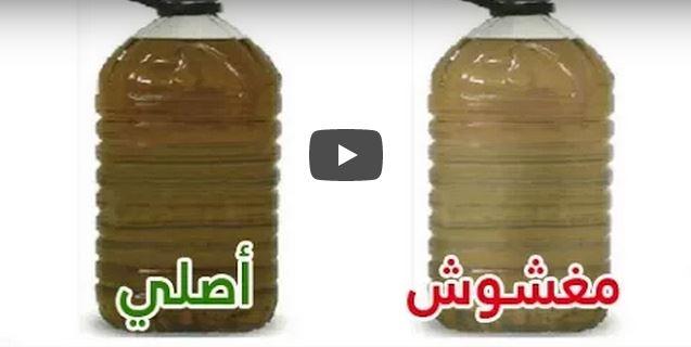 فيديو : كيف تعرف زيت الزيتون الأصلي من المغشوش