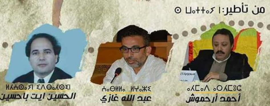 """تيزنيت : ندوة فكرية حول موضوع """"مسارات مشروع القانون التنظيمي للأمازيغية"""""""