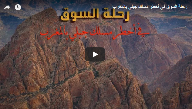 إقليم تيزنيت : رحلة السوق في أخطر مسلك جبلي بأربعاء أيت حمد ( فيديو )