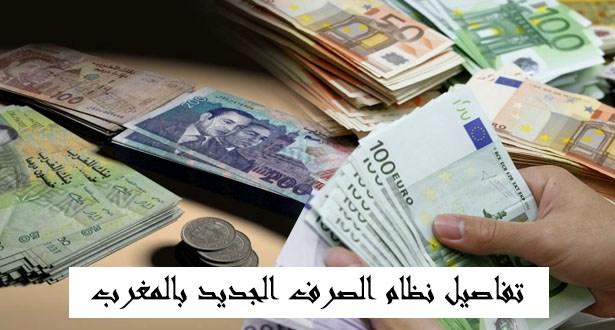 اعتماد نظام جديد لسعر الصرف ابتداء من يوم الاثنين المقبل