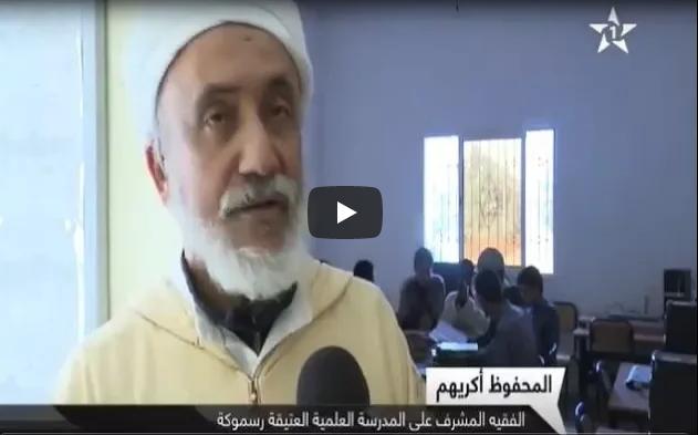 فيديو: اقبال الطلبة الأجانب على التعليم الأصيل بالمدرسة العلمية العتيقة إرسموكن