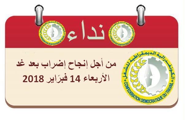 نقابة الكدش بتيزنيت : نداء الإضراب الوطني العام الإنذاري ليوم الأربعاء القادم