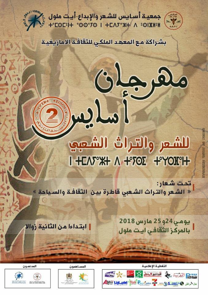 أيت ملول تحتضن النسخة الثانية من مهرجان أسايس للشعر والتراث الشعبي
