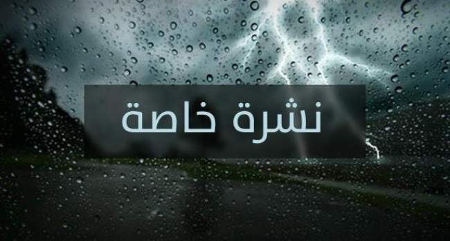 رياح قوية وعودة للأمطار بعدد من مناطق المملكة