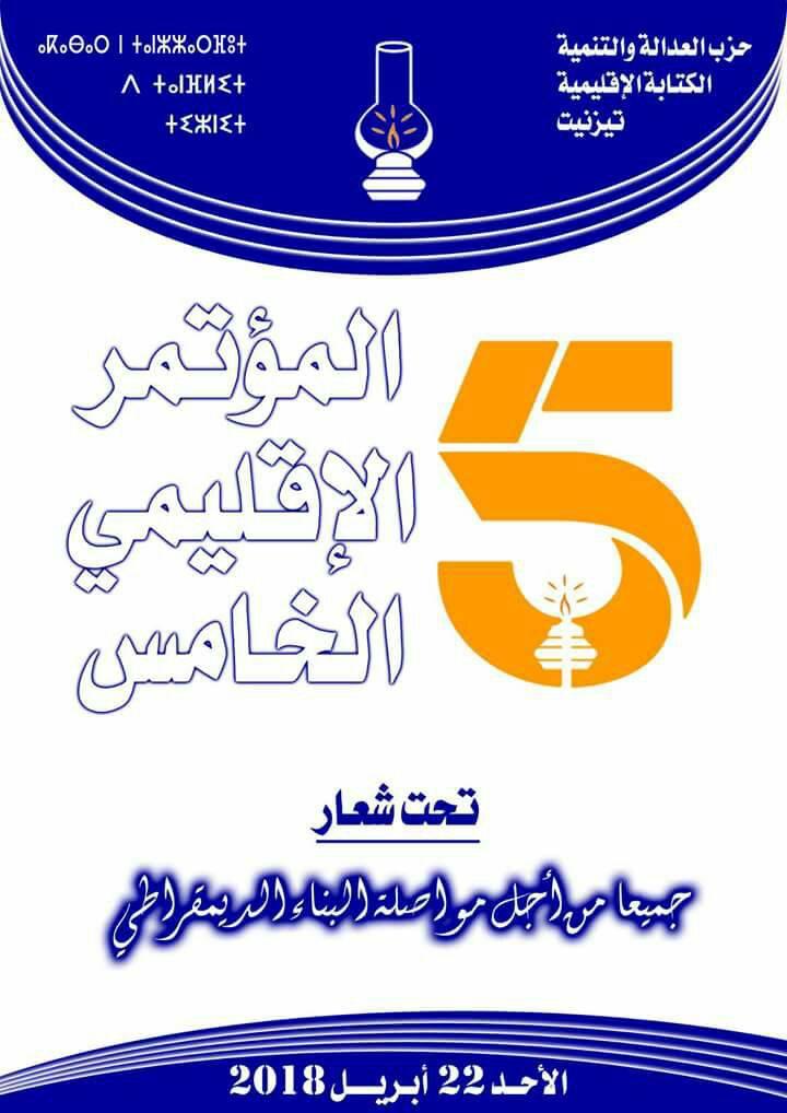 تيزنيت : حزب العدالة والتنمية يستعد لتجديد كتابته الإقليمية في مؤتمره الإقليمي الخامس
