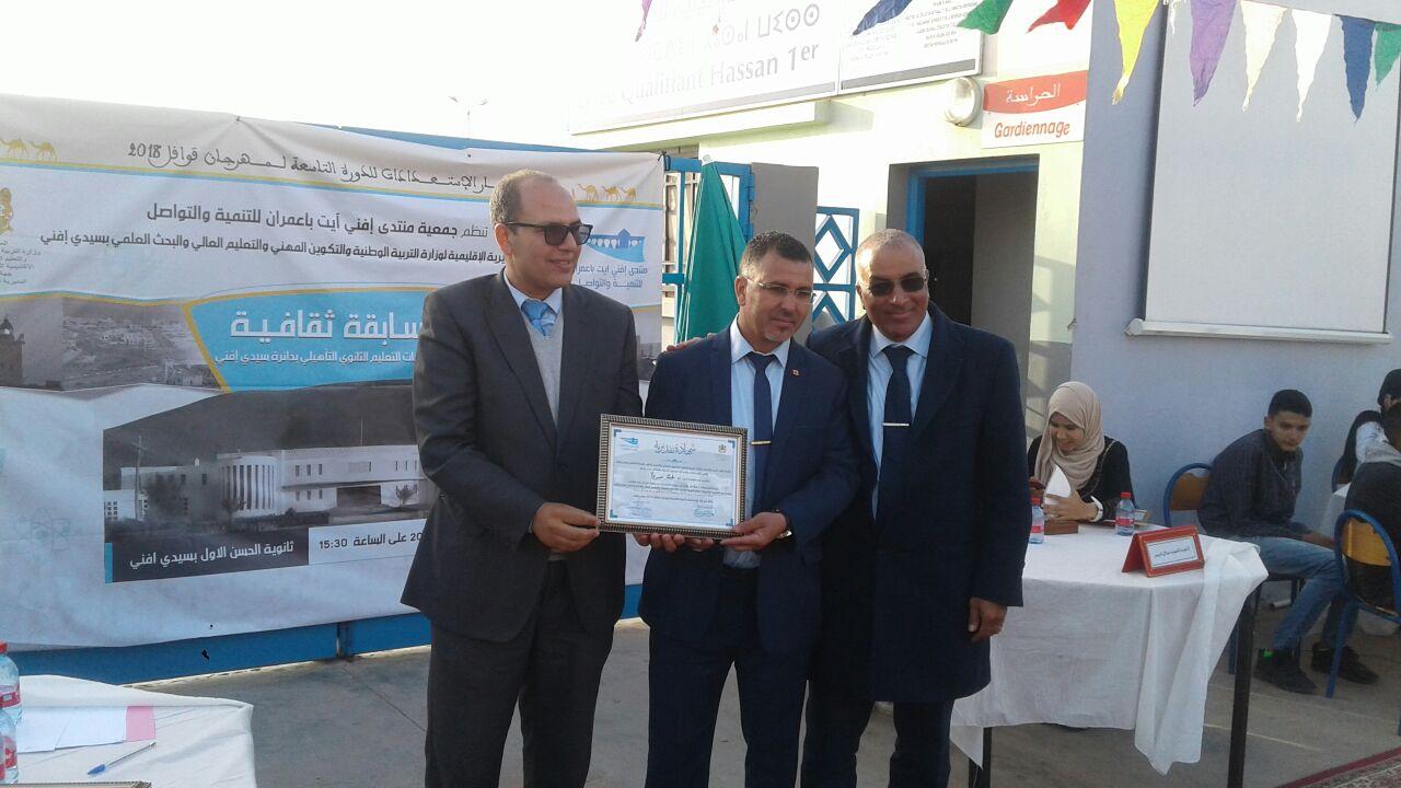 الثانوية الإعدادية الحسن الأول تحتضن مسابقة ثقافية بين مؤسسات التعليم الثانوي التأهيلي بدائرة سيدي إفني