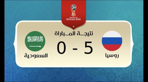 خماسية مدوية لروسيا أمام السعودية في أولى مباريات المونديال