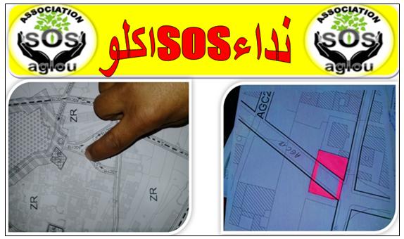 نــــداء : جمعية SOSاكلو تدعو الساكنة لتسجيل ملاحظاتها وتعرضاتها ضد مشروع تصميم التهيئة الخاص بمركز الجماعة