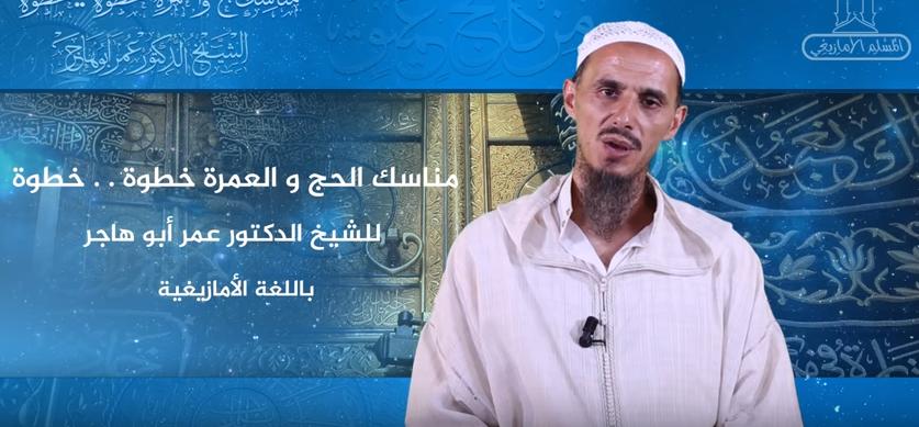 فيديو : خطوة خطوة و باللغة الأمازيغية ..شرح مناسك الحج والعمرة