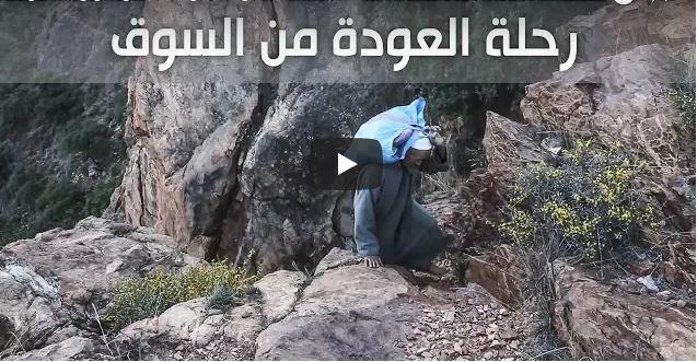 """أربعاء أيت أحمد : بقمم جبال """"أدرار"""" ..رحلة العودة من السوق أو رحلة الموت ( فيديو )"""