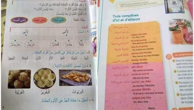 """وزارة التربية تصدر بيانا جديدا حول جدل استعمال """"الدارجة"""" في الكتب المدرسية"""