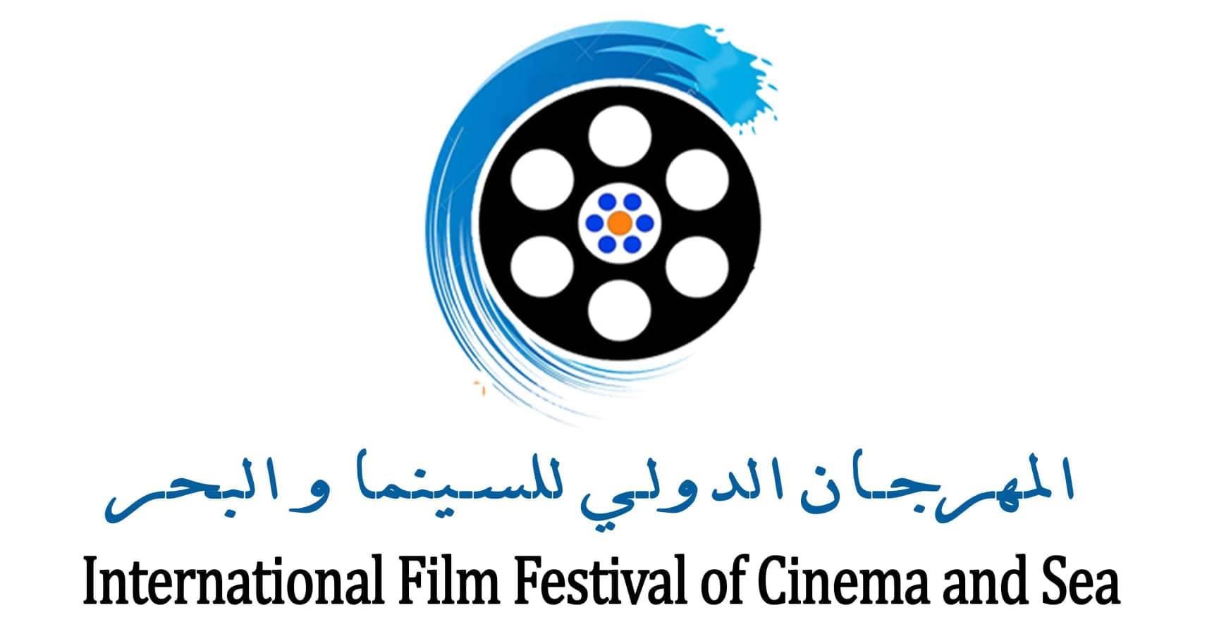 المهرجان الدولي للسينما و البحر بسيدي افني اكتوبر القادم