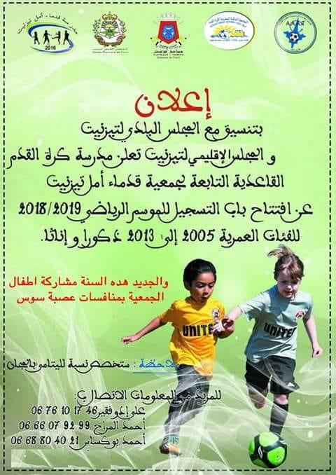 تيزنيت : إعلان عن إفتتاح التسجيل بمدرسة كرة القدم القاعدية التابعة لجمعية قدماء أمل تيزنيت