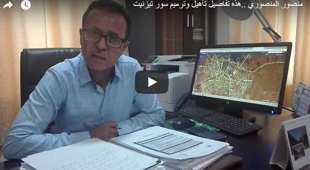 فيديو : منصور المنصوري ..هذه تفاصيل تأهيل وترميم سور تيزنيت