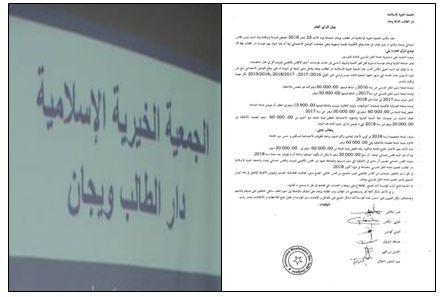 وجان : الجمعية الخيرية الإسلامية دار الطالب ترد على بيان رئيس المجلس الجماعي