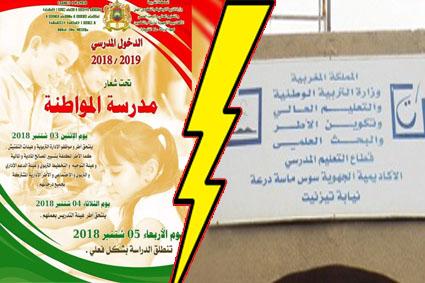 حوالي 15 تلميذا وتلميذة وافدين على حي إليغ بتيزنيت يطالبون بتسجيلهم بإعدادية ابن ماجة