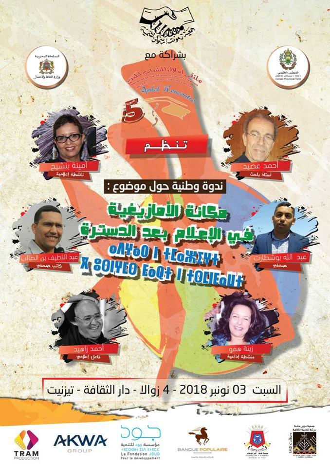 أحمد عصيد و أمينة بنشيخ و آخرون يُحاضرون بتيزنيت
