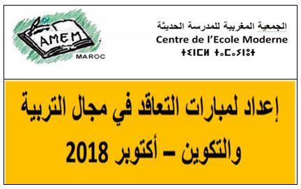 تيزنيت : دورة تكوينية لفائدة المقبلين على اجتياز مباراة الولوج لمراكز التربية والتكوين تخصص اللغة الأمازيغية