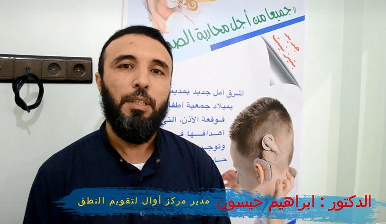 جديد بمدينة تيزنيت : استعدادات لإفتتاح مركز « أوال » لتقويم النطق ومديره يتحدث عن أهدافه
