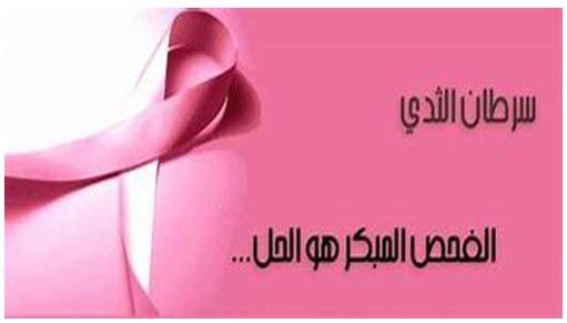 تيزنيت : حملة للتحسيس والكشف عن سرطان الثدي وعنق الرحم بالإقليم