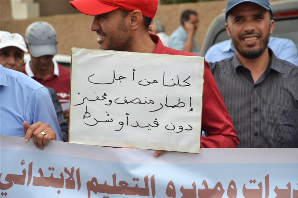 مديرو جهة سوس ماسة يواصلون احتجاجاتهم الغاضبة، و ينفذون غدا المحطة الثالثة بإشتوكة أيت بها