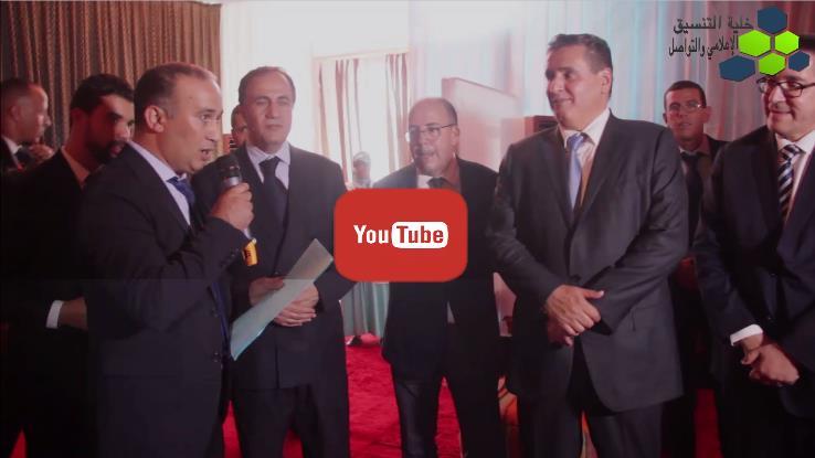فيديو : ربورطاج من اعداد فريق عمل خلية التنسيق الإعلامي و التواصل حول النسخة الثالثة للمعرض الوطني للمراعي بتيزنيت