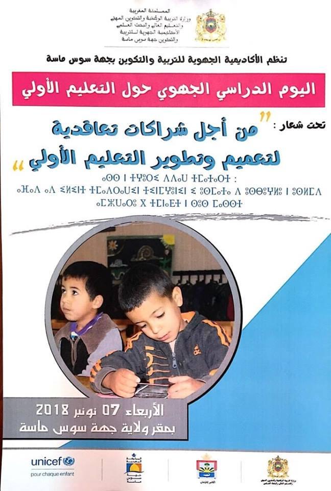 أكاديمية سوس ماسة تنظم يوما دراسيا جهويا حول التعليم الأولي