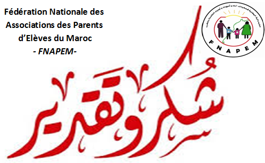 تيزنيت :بلاغ للفرع الإقليمي للفيدرالية الوطنية لجمعيات أمهات وآباء وأولياء التلامذة بالمغرب