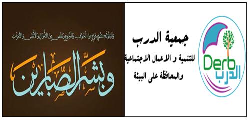 """أكلو : جمعية الدرب تعزي في وفاة المرحوم """" الحسن أهنيدي """""""