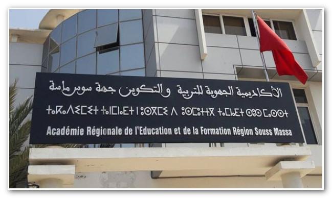 """أكاديمية سوس ماسة تحتضن أشغال  """"اليوم الدراسي الجهوي حول التعليم الأولي"""""""