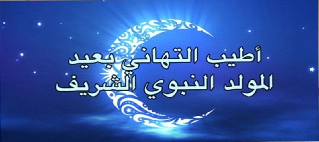 وزارة الأوقاف تعلن عن فاتح ربيع الأول وموعد ذكرى المولد النبوي