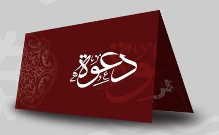 تيزنيت : جمعية حُسن الجوار تعقد جمعها العام يوم الأحد 23 دجنبر 2018