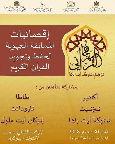 اشتوكة :انطلاق الدور التمهيدي الأول  من المسابقة الجهوية  الأولى لحفظ القرآن وتجويده