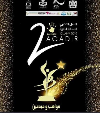 أكادير : حفل ختام النسخة الثانية من مبادرة مواهب ومبدعين