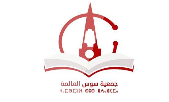جمعية سوس العالمة تطالب بإقرار فاتح السنة الأمازيغية عيدا وطنيا