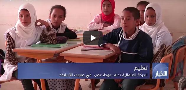 فيديو ..الحركة الانتقالية تخلّف موجة غضب في صفوف الأساتذة
