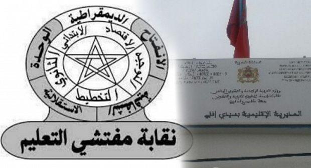سيدي إفني : نقابة مفتشي التعليم تصعد و تعلن مقاطعتها لمباراة توظيف أطر الأكاديمية