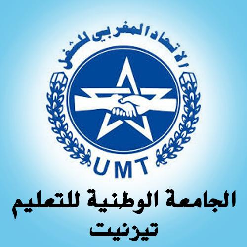تيزنيت : بيان الجامعة الوطنية حول الحركة المحلية