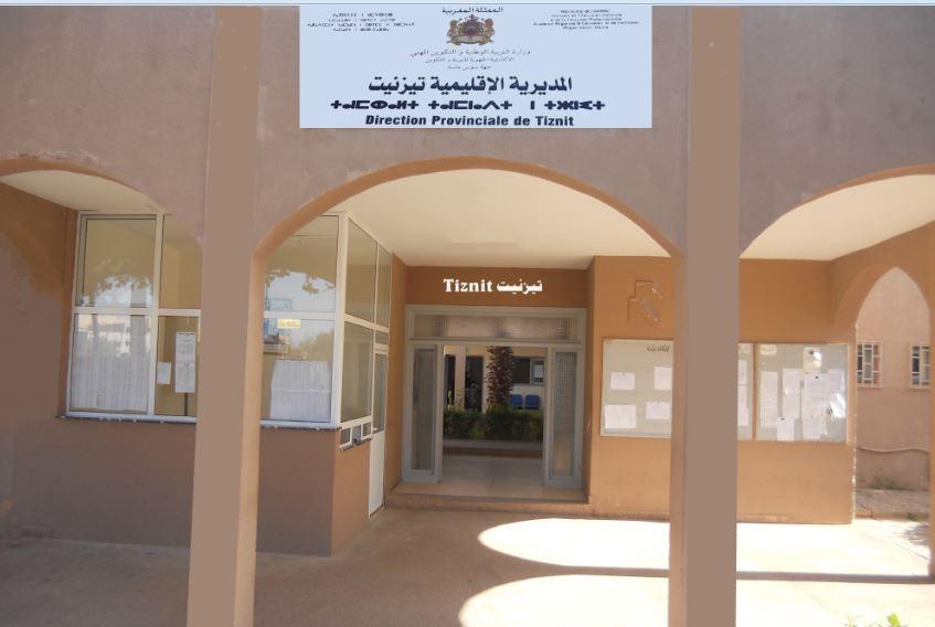 تيزنيت : بلاغ مديرية التعليم بخصوص منح تلاميذ التعليم المدرسي الخصوصي تراخيص التسجيل بمؤسسات التعليم العمومي