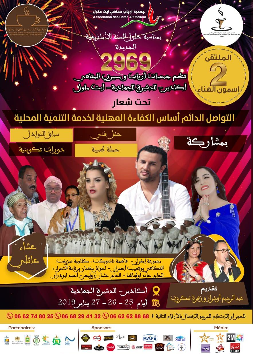 أرباب ومسيري مقاهي أكادير الكبير يحتفلون برأس السنة الأمازيغية ببرنامج حافل