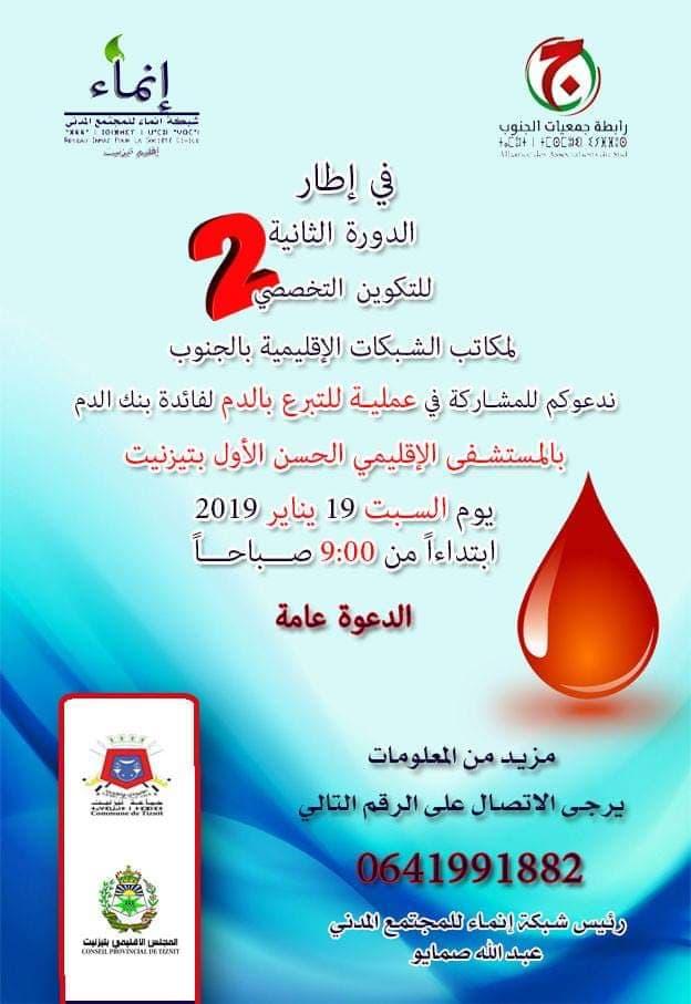 تيزنيت : شبكة إنماء للمجتمع المدني تُنظم عملية للتبرع بالدم لفائدة بنك الدم بالمستشفى الإقليمي الحسن الأول