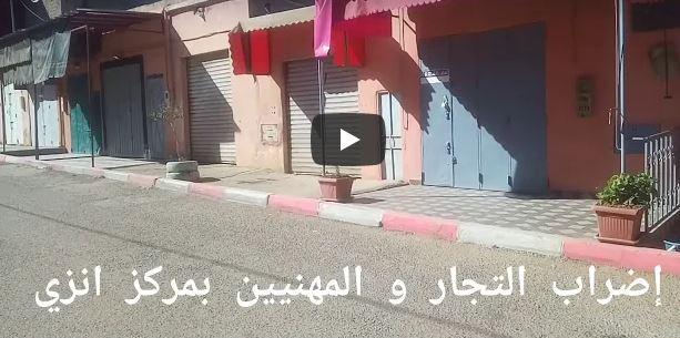 فيديو ..إضراب التجار و المهنيين بمركز أنزي